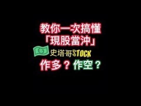 股票新手必看,一次搞懂【現股當沖】,什麼叫【作多】【作空】呢?
