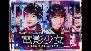 Denei Shojo: Video Girl AI Japanese Drama || Jdrama Trailer 2018 || Nanase Nishino & Shuhei Nomura