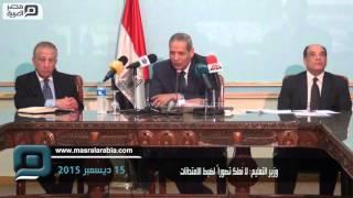 مصر العربية | وزير التعليم: لا نملك تصوراً لضبط الامتحانات     -