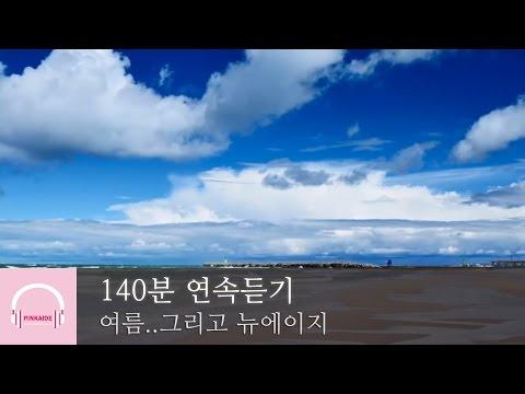 140분 연속 듣기 | 여름 그리고 뉴에이지 | 릴렉시안 모음 Vol.03 | New Age 연주곡
