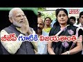 Vijayashanti To Join In BJP Party - MAHAA NEWS