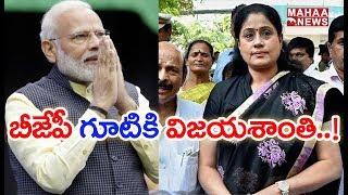 Vijayashanti To Join In BJP Party - MAHAA NEWS..