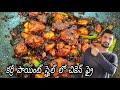 కర్రీ పాయింట్ స్టైల్ లో చికెన్ ఫ్రై || Curry Point Style Chicken Fry || foodloversgang
