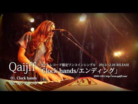 クアイフ (Qaijff) 『Clock hands/エンディング』(Trailer)