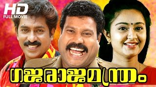 Malayalam Full Movie | Gajarajamanthram [ HD ] | Comedy Movie | Ft. Jagadeesh, Premkumar, Charmila