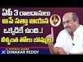 I will launch Greater R'seema agitation if capital shifted: JC Diwakar Reddy
