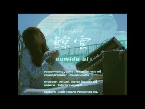 なみだ藍「鯨雲」Music video