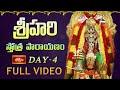 శ్రీహరి స్తోత్ర పారాయణం - Day 4 | Sri Hari Stotra Parayanam by Sriman Gudimella Kurmanatha Swamy