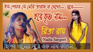 হিন্দি গানের সুরে হরে কৃষ্ণ নাম ! Hindi Hare krishna Naam 2019 ! Nadia sangeet ! Hare Krishna 2019 !