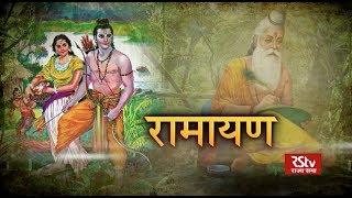 RSTV Vishesh – 19 October  2018: RAMAYAN । रामायण