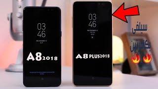 سامسونج جلاكسى A8 2018 اول هاتف من سامسونج بكاميرا امامية مزدوجة ...