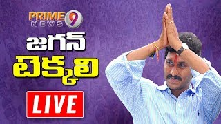 YS Jagan amazing speech at Public Meeting in Tekkali  | Prime9 News