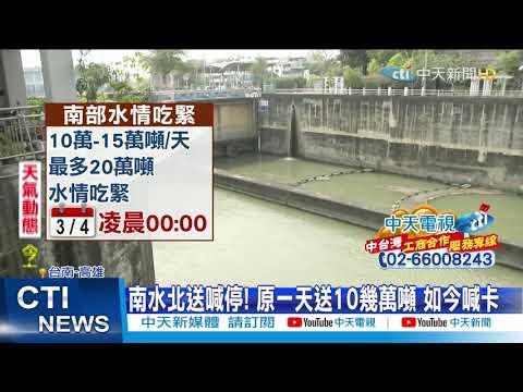 【整點精華】20210306 先救自己的水庫! 高雄已「停止送水」到台南