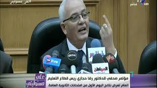علي مسئوليتي - مؤتمر صحفي للدكتور رضا حجازي لعرض نتائج اليوم ...