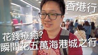 【香港趣】花錢療癒!? 瞬間花五萬的海港城之行!!〈羅卡Rocca〉