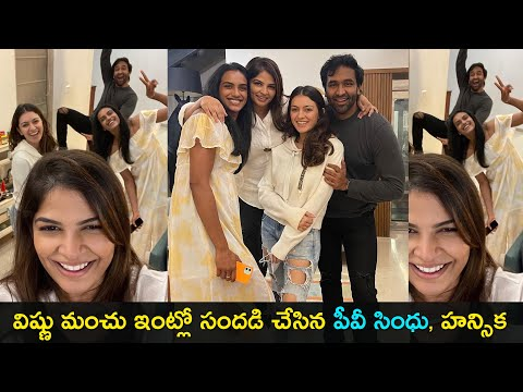 PV Sindhu, actress Hansika having fun at Vishnu Manchu home
