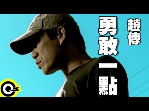 趙傳 Chief Chao【勇敢一點】Official Music Video