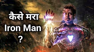 How Iron Man Died In Avengers Endgame Explained In HINDI | Iron Man Death Explained In HINDI