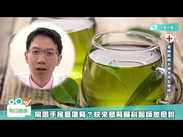 茶、咖啡、手搖飲能替代水補充水分?醫:當然可以,但這些情況要注意!