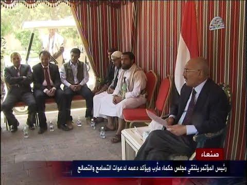 الزعيم / علي عبدالله صالح يلتقي مجلس حكماء مأرب
