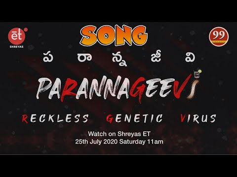 Title song from Parannageevi against RGV, directed by Bigg Boss fame Nutan Naidu