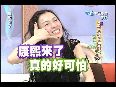 2006.06.19康熙來了完整版 笑吧!笑吧!搞笑姐妹團-范瑋琪、Makiyo