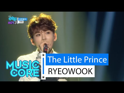 [HOT] RYEOWOOK - The Little Prince, 려욱 - 어린왕자, Show Music core 20160130
