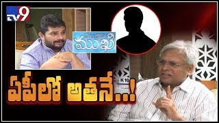 Undavalli Aruna Kumar With Jaffer On Who Is AP CM?- Mukha ..