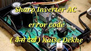 How to error code Lloyd Inverter AC ,Voltas Inverter AC - Dilip vare