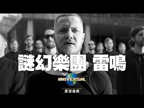 謎幻樂團 Imagine Dragons - 雷鳴 Thunder(中文上字MV)