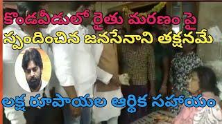 Janasena party chief pawan kalyan garu respond on kondavedu farmer death incident donates one lak