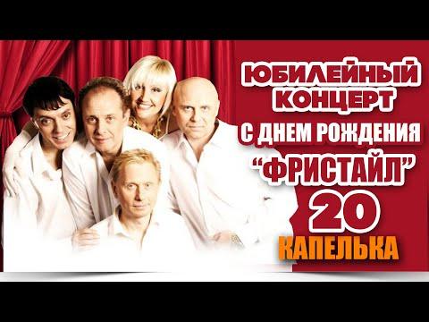 Группа Фристайл   Капелька