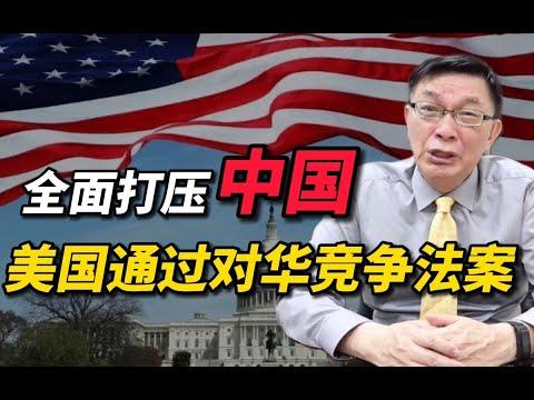 【苑举正】美国立法打压,中国没在怕的