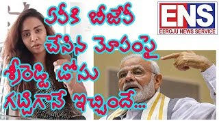 ens balu|Sri reddy hot comments  ap special status on bjp|pm modi|bjp| ap politics| political update