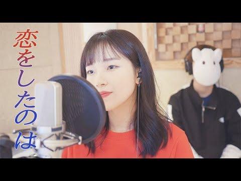 「목소리의 형태 OST / 사랑을 한 것은(恋をしたのは) - aiko」 │Covered by 달마발