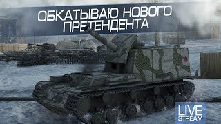 Новый претендент - Объект 212А