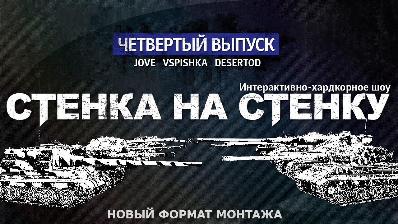 "Хардкор-шоу ""Стенка на Стенку!"" #4. Гость: Vspishka[Virtus.Pro]"