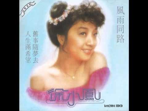 徐小鳳 - 人生滿希望 (1978)
