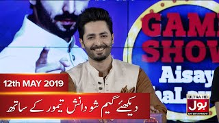 Game Show Aisay Chalay Ga with Danish Taimoor   6 Ramzan   12th May 2019   BOL Entertainment - YouTube