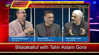 Discussion on Current Situation in Pakistan - Bilatakalluf with Tahir Aslam Gora