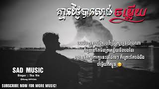 [ បានស្ដាប់ហើយហាមយំ ] No day listened to the answer Full Audio & LYRICS THA VIN  [Music khmer] 2019
