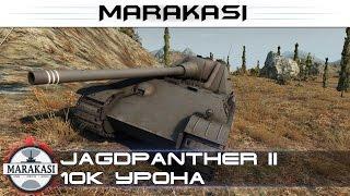 Лютый нагиб Jagdpanther II набила 10к урона