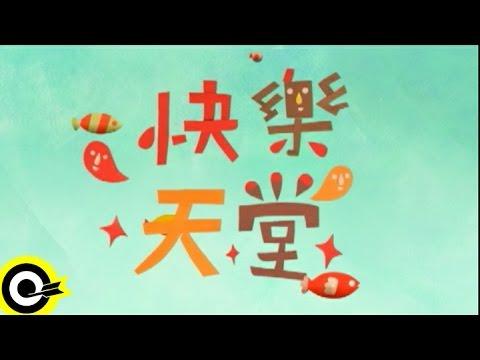 快樂天堂(純真版) (官方完整版MV)