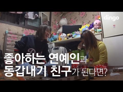 [수고했어, 오늘도] 좋아하는 연예인과 동갑내기 친구가 된다면? #15 구구단 김세정