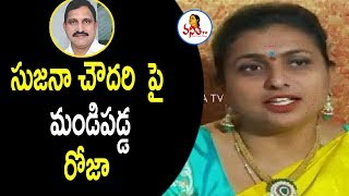 Roja Strong Counter To Sujana Chowdary..