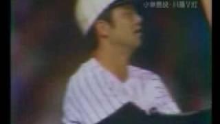 川藤サヨナラヒット