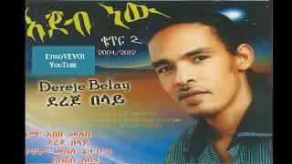 """Dereje Belay - Gondere Nat """"ጎንደር  ናት"""" (Amharic)"""