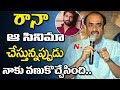 Suresh Babu on Rana's film career; Nene Raju Nene Mantri press meet