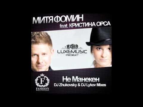 Митя Фомин и Кристина Орса - Не Манекен DJ Zhukovsky Big Room Mix