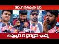 రివ్యూర్ కి డైరెక్షన్ ఛాన్స్ |  IVNR Public Talk  | Indiaglitz Telugu